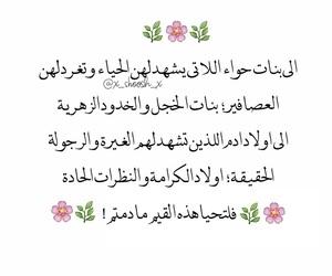 عصافير, خجل, and ادم image