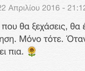 day, greek, and quote image
