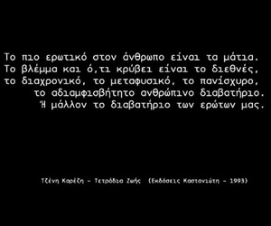 greek quotes, στιχακια, and quotes image