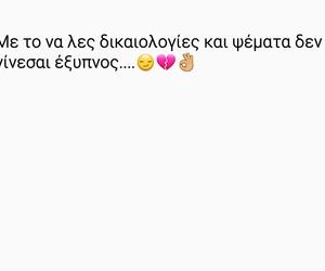greek, greek quote, and Ελληνικά image