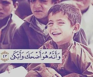 القران الكريم, اسﻻم, and ضٌحَك image