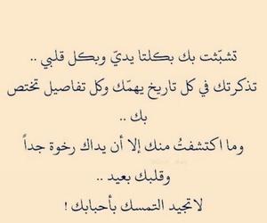 بعيد, فِراقٌ, and وفا۽ image