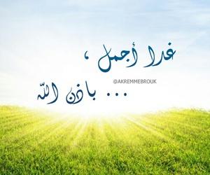 islamic, arabic quotes, and اسﻻميات image