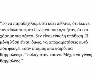 emotional, greek, and quotes image
