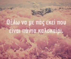 summer, greek quotes, and Greece image