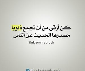 islamic, اسﻻميات, and حكم اقوال image