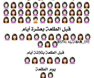 بُنَاتّ and ﻋﺮﺑﻲ image
