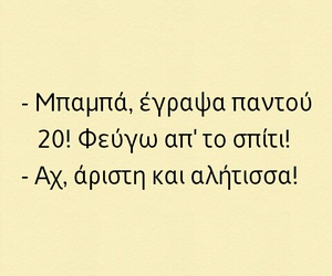 2016, funny, and greek quotes image