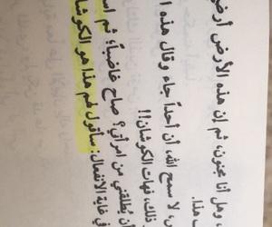 اقتباسً, روايه, and فلسطين image