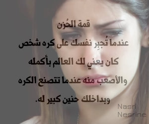 arabic, forbidden love, and girls image