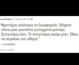 Ελληνικά, αστεία, and greek funny quotes image