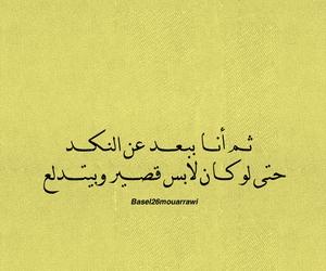 arabic, arabi, and نكد image