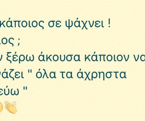 quotes, αστεία, and funny image