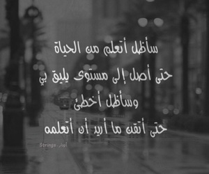 arabic, black and white, and quote image