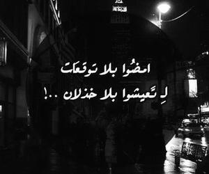 sad, عشقّ, and وله image