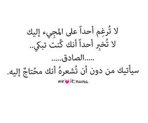 arabic qoute love, حب عربي عربيات ذكرى, and عراق بغداد اغاني غزل image