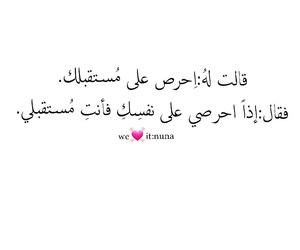 حب عربي تصاميم اقتباس, arabic qoute love, and غزل غياب فراق لقاء حزن image