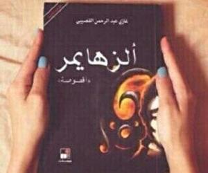 عربي and الزهايمر image