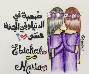 arab, arabic, and drawing image
