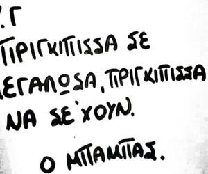 greek, princess, and quotes image