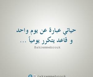 arabic quotes, dzair, and algerian quotes image