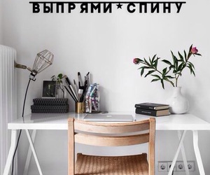 chair, motivation, and plants image