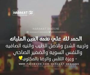 عزة النفس, الحمدالله, and العين المليانه image