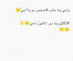 toha, شعر, and عًراقي image