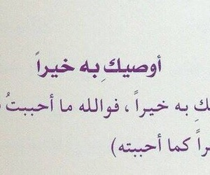 يا الله, كسر, and حُبْ image