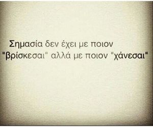 bnw, quotes, and greek quotes image