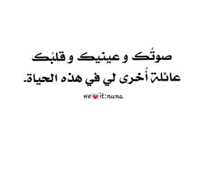 arabic+qoute+love+, عتاب كلمات اغاني بغداد, and غزل حب عربي تصاميم اقتباس image