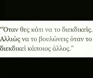 funny, greek quotes, and στιχακια image