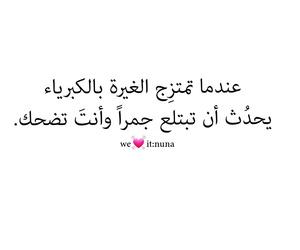 ًًًًًًًًًًًًً, حب عربي تصاميم اقتباس, and 👍 image