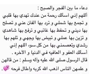 الفجر, الصبح, and رحمه image
