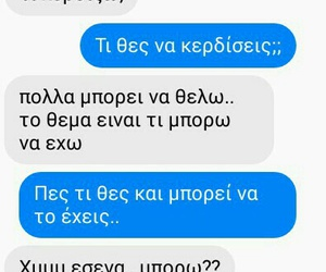 message, messenger, and greek quotes image