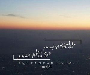 الله, حُبْ, and ابتلى image