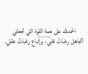 عقل, نعمة, and حُبْ image