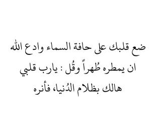 islamic arab arabic allah, جنة جنه دعاء love, and استغفار تسبيح اجر قران image
