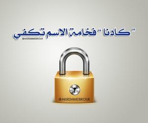 arabic, رمزيات خواطر, and أكرم مبروك image