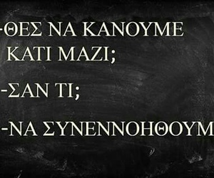 greek, στιχακια, and quotes image