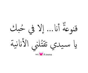ñuna, arabic qoute love, and انانية غرور غيره صمت حزن image