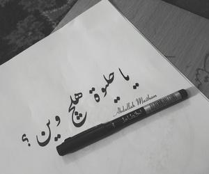 رَسْم, العراق , and فارسي image