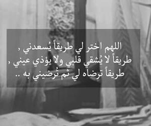 الله, ﷴ, and سعادة image