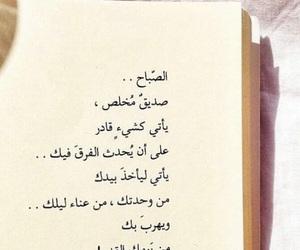 arabic, 3arabi, and صباح image