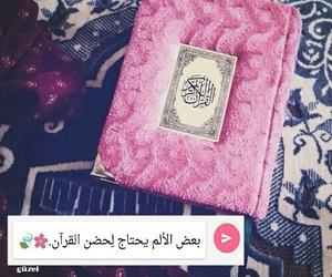 مصحف, قرآن, and عٌيِّدٍ image