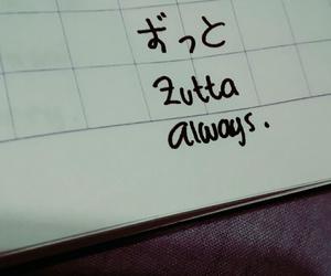 always, hiragana, and japan image