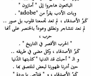 عربي, arabic, and quotes image