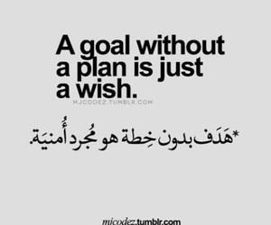 عربي, plan, and life image