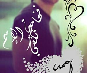 أسماء and ﺷﺒﺎﺏ image