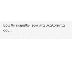 songs, greek quotes, and Ελληνικά image